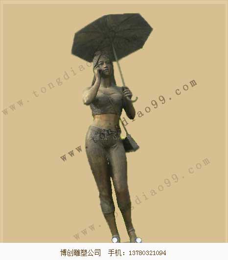 人物雕塑打伞女