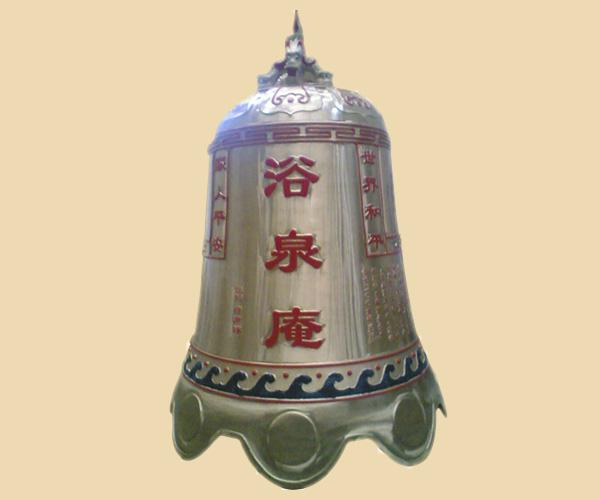 銅鐘-浴泉庵大型銅鐘